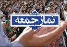 این هفته در استان ایلام نماز جمعه برگزار نمیشود