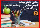 اعلام برنامههای پنجشنبه آموزش مکمل برای دانشآموزان