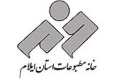فراخوان دعوت به مجمع عمومی عادی موسسه خانه مطبوعات و رسانه های استان ایلام