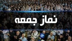 نماز جمعه این هفته کرمانشاه برگزار نمی شود