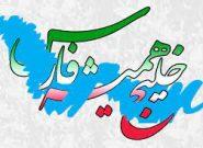 روز ملی خلیج فارس مبارک باد