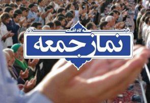 اقامه نماز جمعه در سراسر ایلام لغو شد